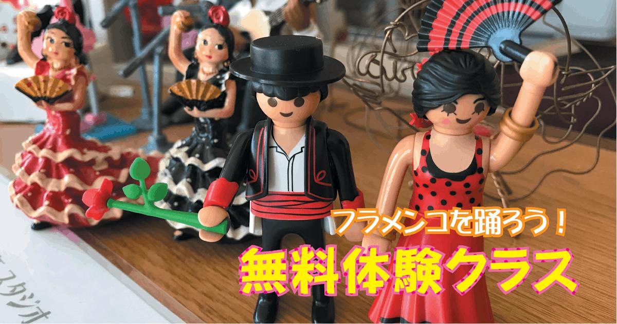 [入門者向け]舞踊体験クラス(2021/04/21)
