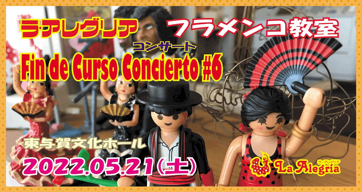 第6回 ラ・アレグリア フラメンコ教室 「Fin de Curso Concierto」 (発表会)