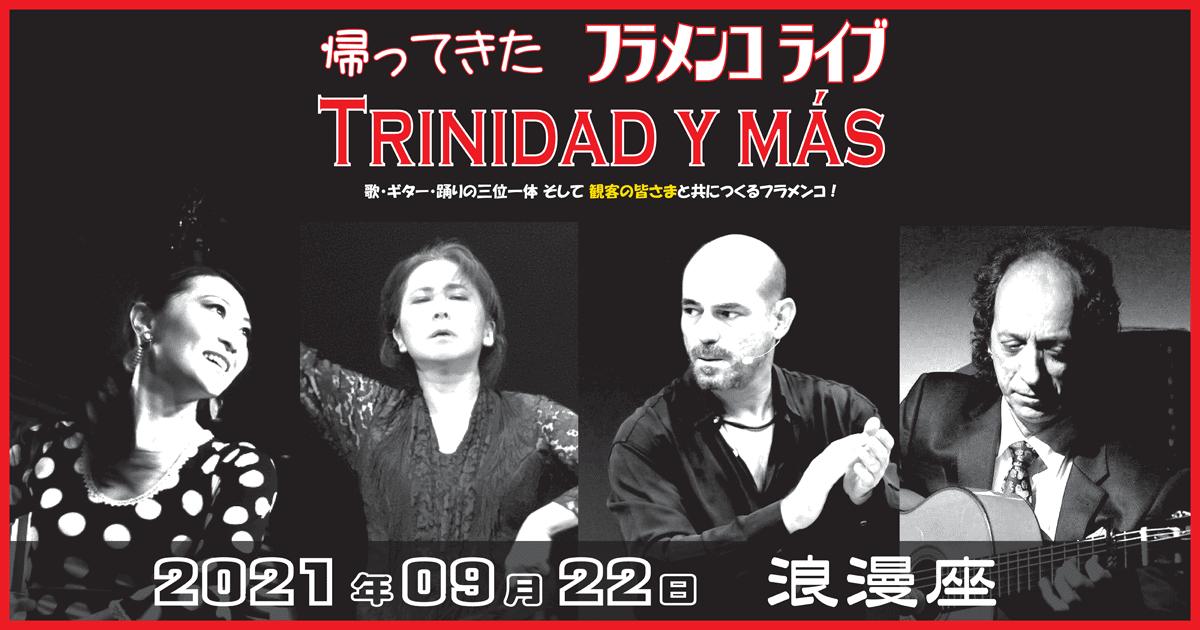 フラメンコ ライブ「Trinidad y más」