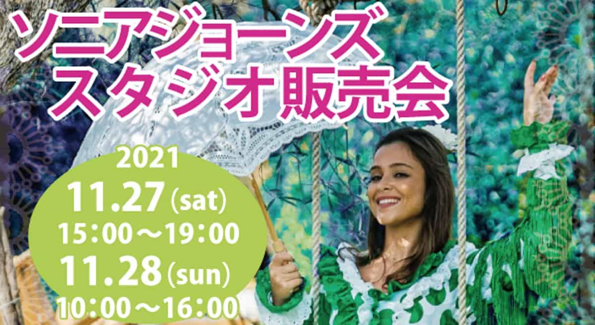 ソニアジョーンズ スタジオ販売会 en 佐賀(初日)- 2021/11/27